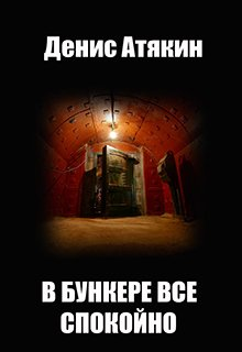 """Книга. """"В бункере все спокойно"""" читать онлайн"""