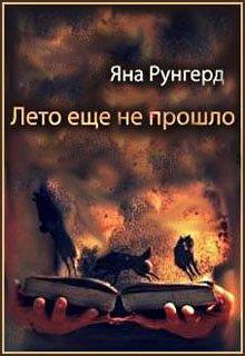 """Книга. """"Лето еще не прошло"""" читать онлайн"""