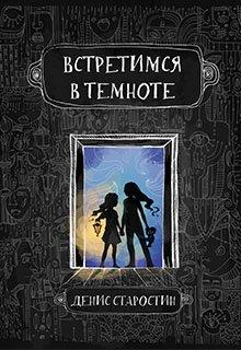 "Книга. ""Встретимся в темноте"" читать онлайн"