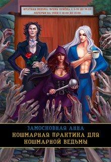 """Книга. """"Кошмарная практика для кошмарной ведьмы"""" читать онлайн"""