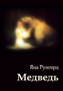 """Книга. """"Медведь"""" читать онлайн"""