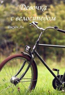 """Книга. """"Девочка с велосипедом"""" читать онлайн"""