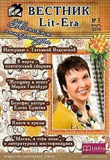 """Книга. """"Март 2016: Женская литература"""" читать онлайн"""