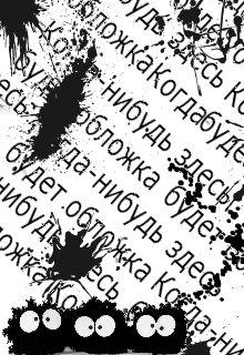 """Книга. """"Каравелла Любовь"""" читать онлайн"""