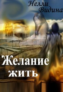 """Книга. """"Желание жить"""" читать онлайн"""