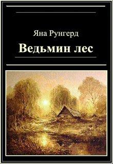 """Книга. """"Ведьмин лес"""" читать онлайн"""