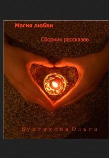 """Книга. """"Магия любви"""" читать онлайн"""