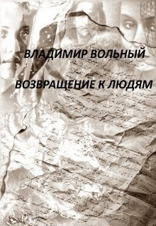 """Книга. """"Возвращение к людям"""" читать онлайн"""