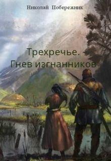 """Книга. """"Трехречье. Гнев изгнанников."""" читать онлайн"""
