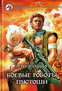 """Книга. """"Боевые роботы Пустоши"""" читать онлайн"""