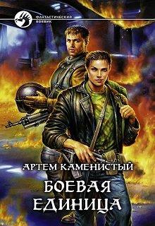 "Книга. ""Боевая Единица"" читать онлайн"