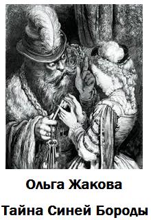 "Книга. ""Тайна Синей Бороды"" читать онлайн"