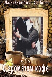 """Книга. """"С ароматом кофе"""" читать онлайн"""