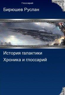 """Книга. """"История галактики. Хроника и глоссарий."""" читать онлайн"""