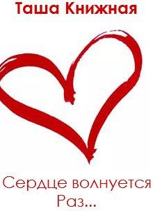 """Книга. """"Сердце волнуется раз"""" читать онлайн"""
