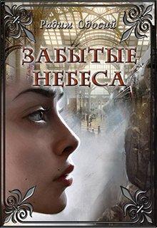 """Книга. """"Забытые небеса"""" читать онлайн"""
