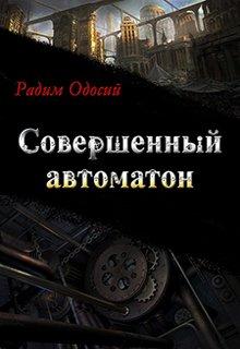 """Книга. """"Совершенный автоматон"""" читать онлайн"""