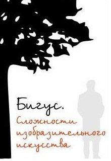 """Книга. """"Бигус. Трудности изобразительного искусства"""" читать онлайн"""