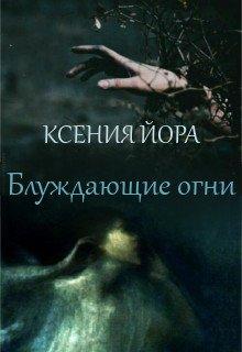 """Книга. """"Блуждающие огни: Ведьма из леса"""" читать онлайн"""
