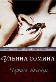 """Книга. """"Черные птицы"""" читать онлайн"""