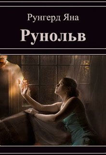 """Книга. """"Рунольв"""" читать онлайн"""