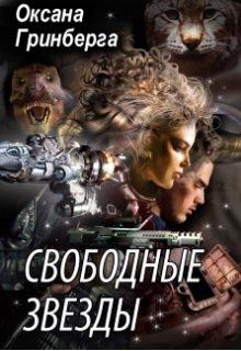 """Книга. """"Свободные Звезды - 1"""" читать онлайн"""