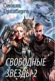 """Книга. """"Свободные Звезды - 2"""" читать онлайн"""
