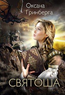 """Книга. """"Святоша. Магическая Академия"""" читать онлайн"""
