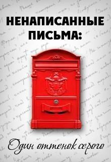 """Книга. """"Ненаписанные письма. Один оттенок серого"""" читать онлайн"""