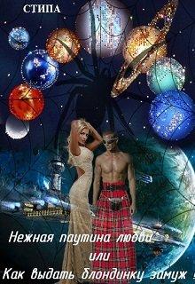 """Книга. """"Нежная паутина любви или Как выдать блондинку замуж !"""" читать онлайн"""