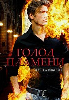 "Книга. ""Голод пламени"" читать онлайн"