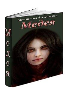 """Книга. """"Медея"""" читать онлайн"""