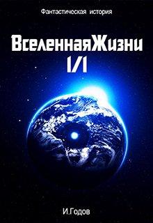 """Книга. """"Вселенная жизни 1/1"""" читать онлайн"""