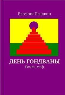 """Книга. """"День Гондваны"""" читать онлайн"""