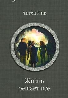 """Книга. """"Наират-2. Жизнь решает все"""" читать онлайн"""
