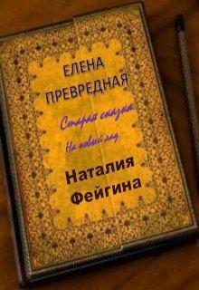 """Книга. """"Елена Превредная"""" читать онлайн"""