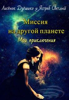 """Книга. """"Миссия на другой планете. Мои приключения"""" читать онлайн"""