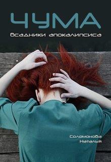 """Книга. """"Всадники апокалипсиса - 2. Чума"""" читать онлайн"""