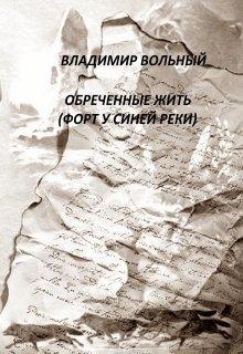 """Книга. """"Обреченные жить(форт у Синей реки)"""" читать онлайн"""