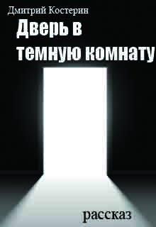 """Книга. """"Дверь в темную комнату"""" читать онлайн"""