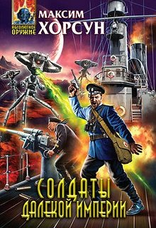 "Книга. ""Солдаты далекой империи"" читать онлайн"