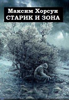 """Книга. """"Старик и Зона"""" читать онлайн"""