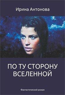 """Книга. """"По ту сторону вселенной"""" читать онлайн"""