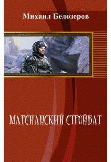 "Книга. ""Марсианский стройбат"" читать онлайн"