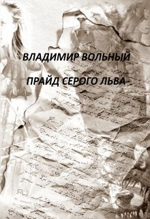 """Книга. """"Прайд Серого Льва"""" читать онлайн"""