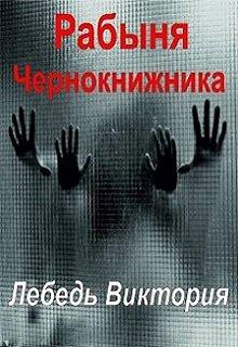 """Книга. """"Рабыня Чернокнижника"""" читать онлайн"""