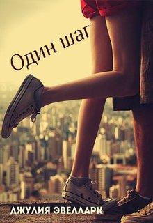 """Книга. """"Один шаг"""" читать онлайн"""