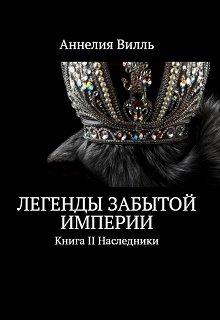 """Книга. """"Легенды забытой Империи ii Наследники"""" читать онлайн"""