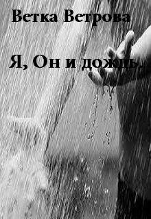"""Книга. """"Я, Он и дождь."""" читать онлайн"""