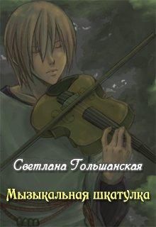 "Книга. ""Музыкальная шкатулка"" читать онлайн"